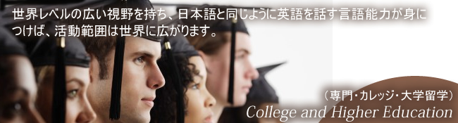 college_higher_title