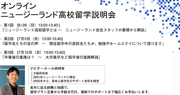 nz-highschool-ryugaku-seminar2020