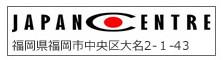 福岡留学情報、ジャパンセンター
